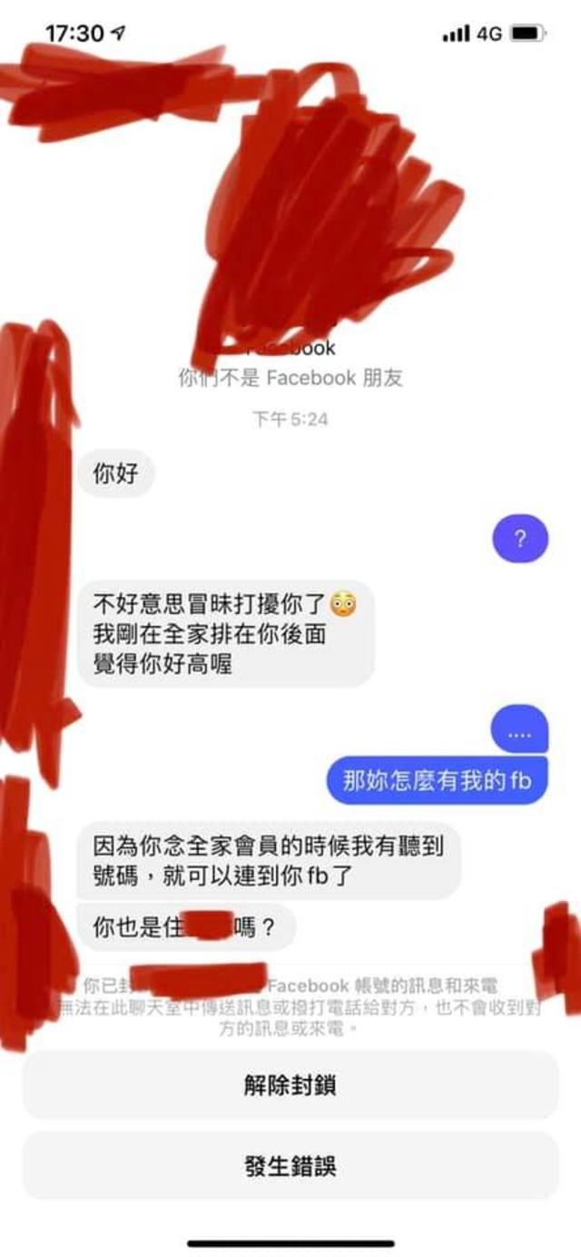 (翻攝臉書/爆怨2公社)