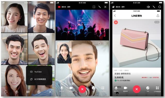 「分享螢幕畫面」與 YouTube一起看功能,現在在群組跟一對一視訊通話都能使用。