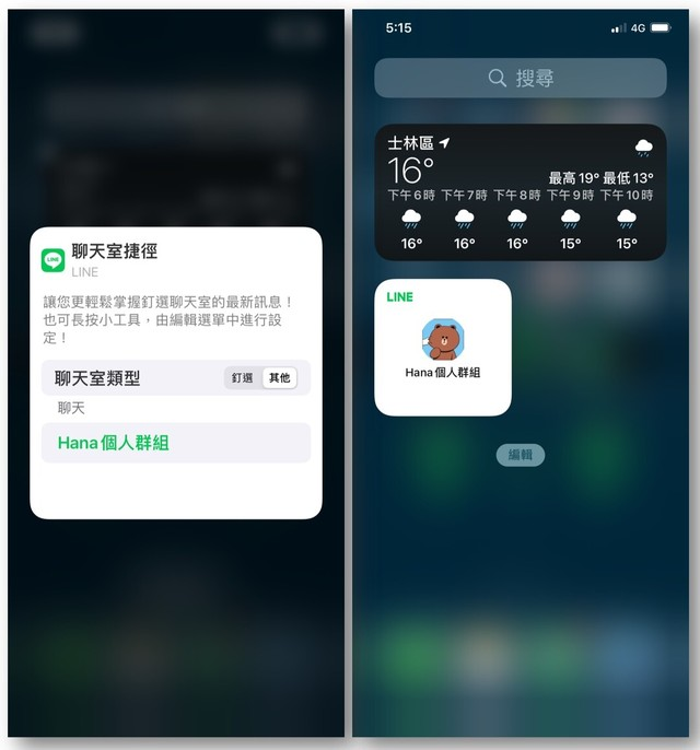 iPhone用戶在更新後將可iOS小工具中設定聊天室捷徑
