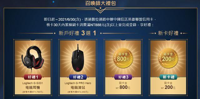 (翻攝中國信託銀行網頁)