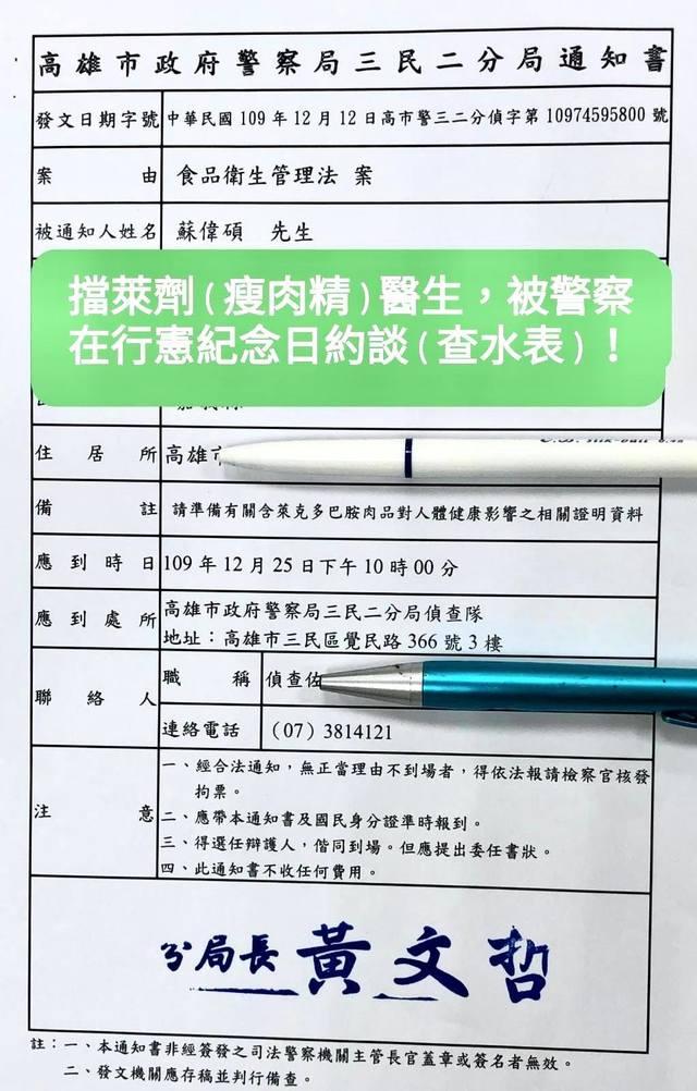 (翻攝林為洲臉書)