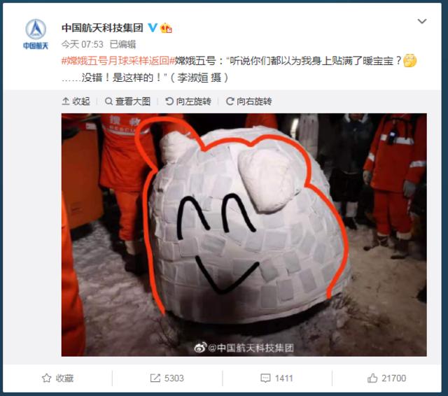 (翻攝/中國航天科技集團微博)