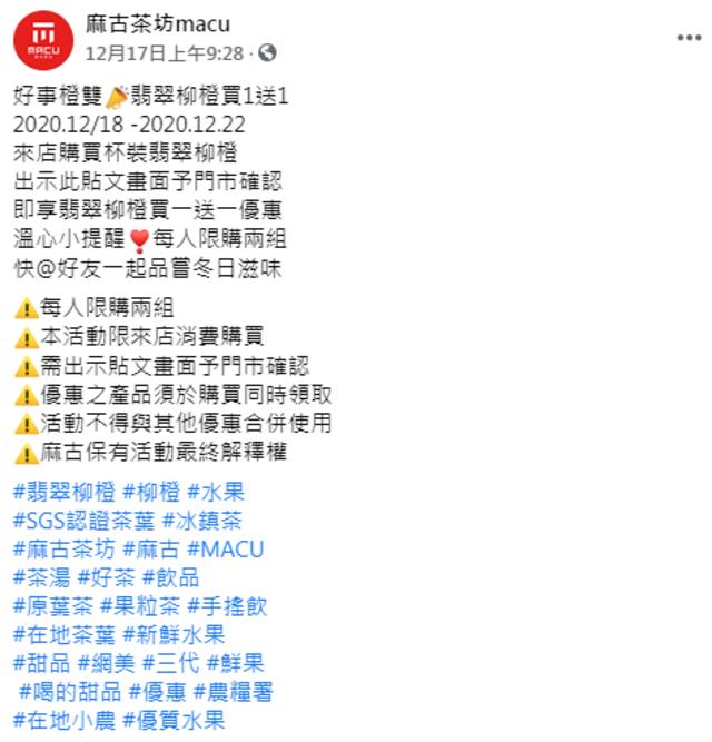 (翻攝臉書麻古茶坊macu)