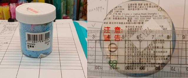 兒童玩具21%不合格 巴克球誤吞恐致腸穿孔 | 原始製造商名稱、地址未以正體中文標示、警告及注意事項有字體過小的問題。
