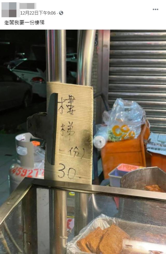 (翻攝臉書新·路上觀察學院)