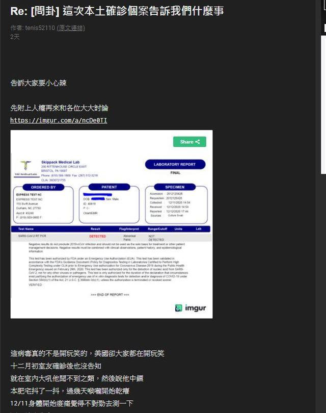 在美台灣留學生上網發文。(翻攝自PTT)