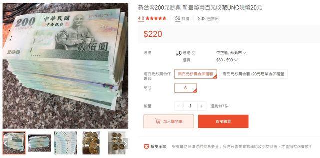 網購平台上有人在販售面額200元的鈔票。(翻攝自網路)