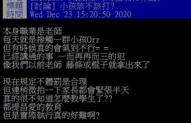 一名自稱是老師的網友在PTT上以「小孩該不該打?」為題發文。(翻攝自PTT)