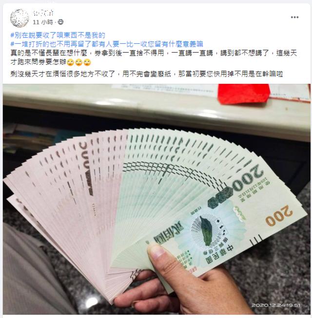 網友無奈發文,更曬出整疊三倍券。(翻攝自臉書爆怨公社)