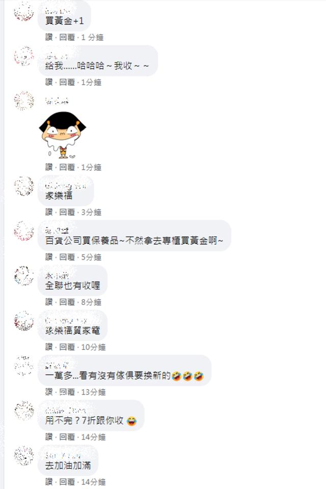 網友留言。(翻攝自臉書爆怨公社)