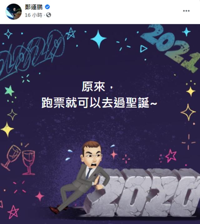 (翻攝臉書鄭運鵬)