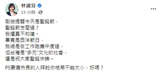 (翻攝臉書林淑芬)
