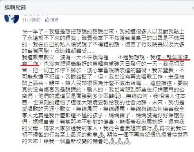 范瑋琪道歉文第二版編輯紀錄。(翻攝自范范 范瑋琪臉書)