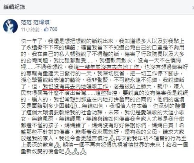 范瑋琪道歉文初版編輯紀錄。(翻攝自范范 范瑋琪臉書)