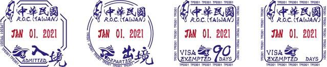 明年元旦啟用入出境新版查驗章 「境」多一點藏期許 | 港口的入出境新版查驗章。(內政部提供)