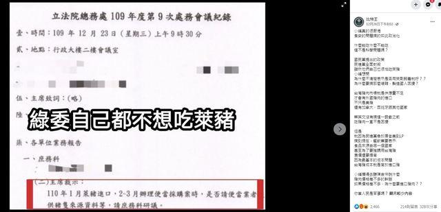 立法院的會議紀錄內容提到,會議裁示要求便當採購業者提供肉品來源。(翻攝自比特王臉書)