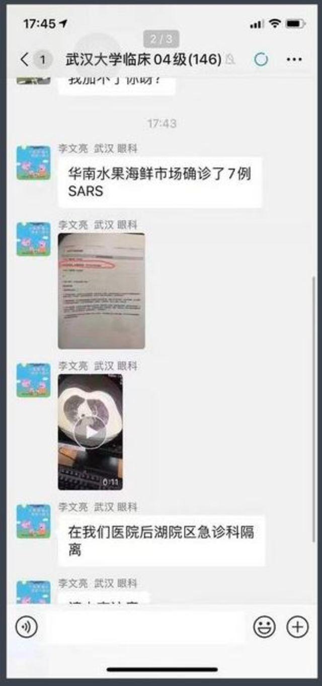 網友貼出「武漢大學臨床04級」的群組對話。(翻攝自PTT)