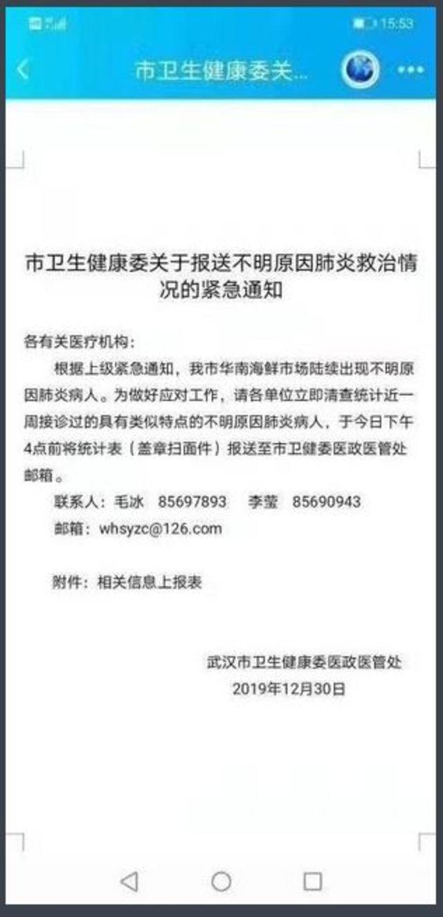網友貼出武漢市衛健委緊急通知公告。(翻攝自PTT)