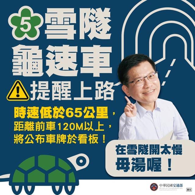 國5雪隧慢速示警明上路 「偵測出2點」將公布龜速車號  