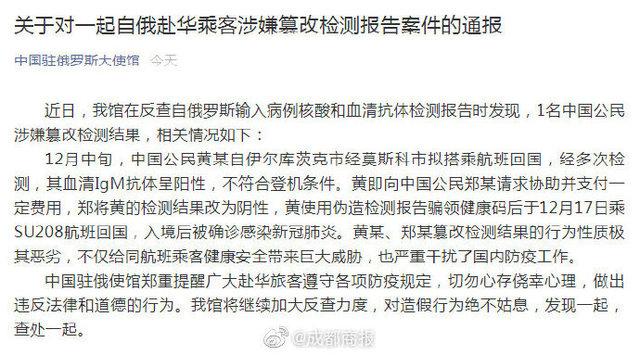 中駐俄使館發聲明痛批。(翻攝微博)