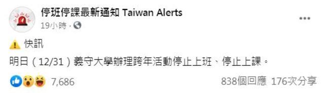 (翻攝自臉書粉絲專頁「停班停課最新通知 Taiwan Alerts」)