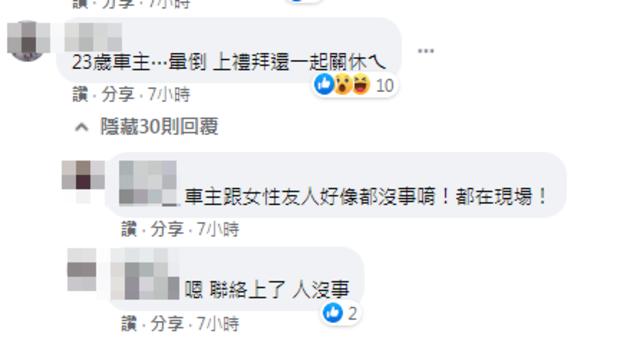 (翻攝臉書社團)