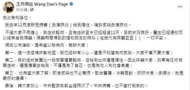 王丹自爆確診新冠肺炎 稱不會被中共病毒打倒  
