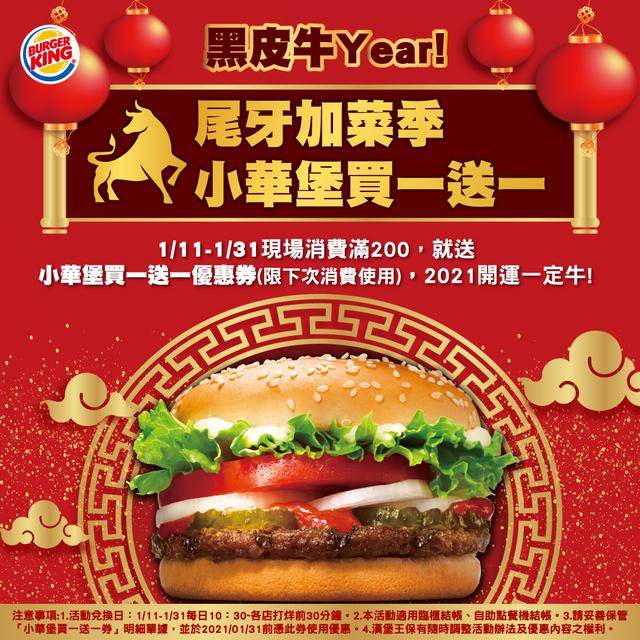漢堡王預告21天「小華堡買1送1」優惠。(業者提供)