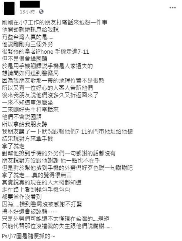 (翻攝自臉書爆怨公社)