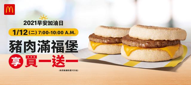 麥當勞1/12舉辦「早安加油日」(業者提供)