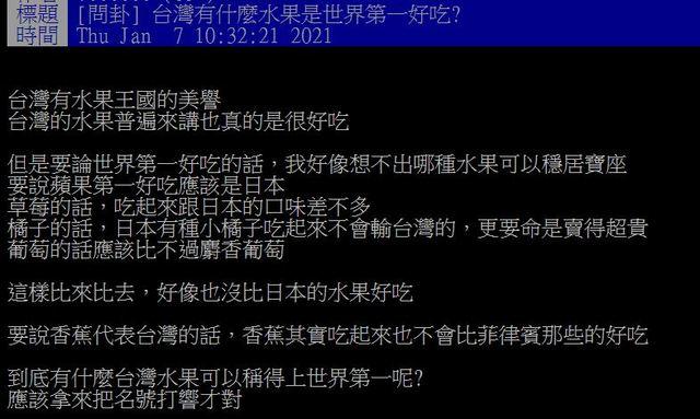 有網友好奇「台灣有什麼水果是世界第一好吃?」(翻攝自PTT)