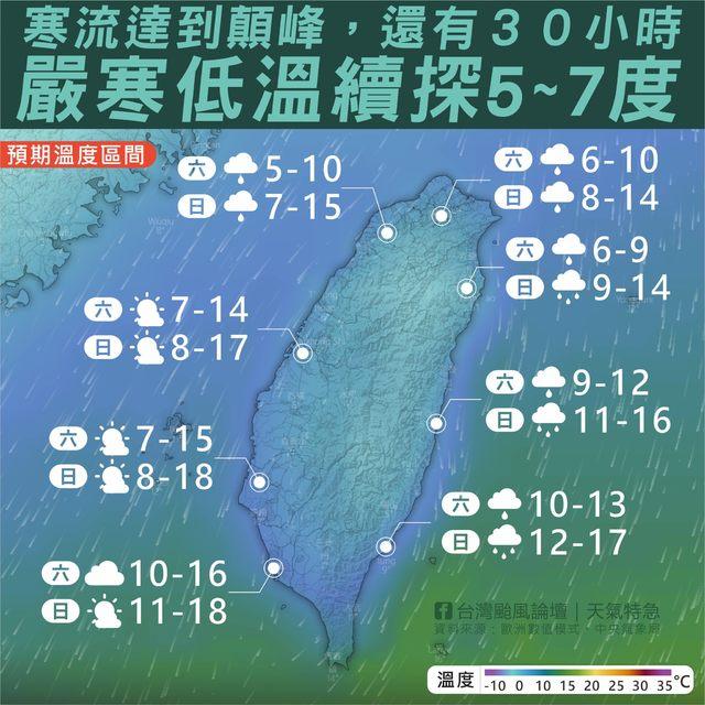(翻攝臉書台灣颱風論壇|天氣特急)
