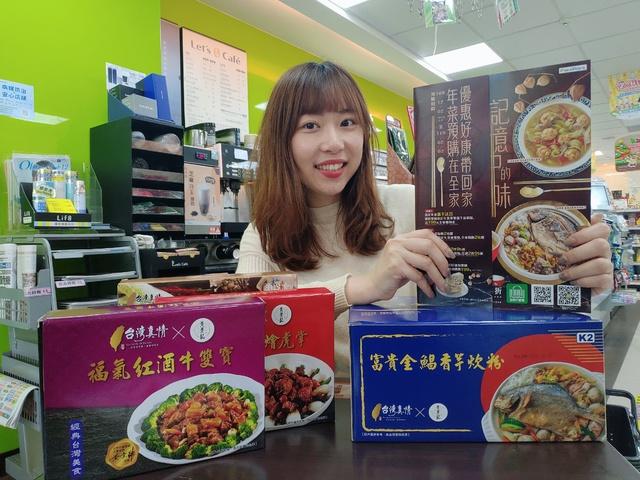 全家年菜以「台菜名廚」、「異國蔬食風」推出系列年菜。(業者提供)