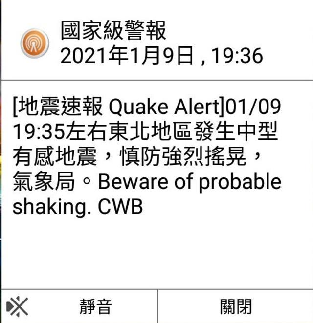 國家級警報! 19:35宜蘭外海5.7地震 最大震度4級 |