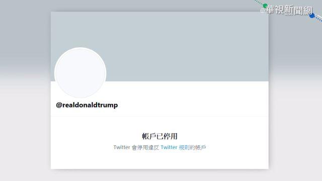 社群平台推特官方日前宣布停用川普帳號。(資料照片)