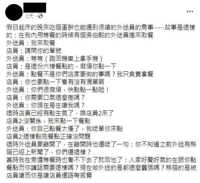 (翻攝自爆怨2公社)