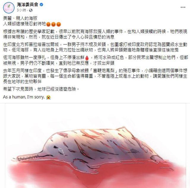 翻攝自海洋委員會臉書
