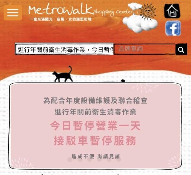 北部醫院爆感染?IKEA、大江、台茂停業消毒! | (翻攝大江購物中心官網)