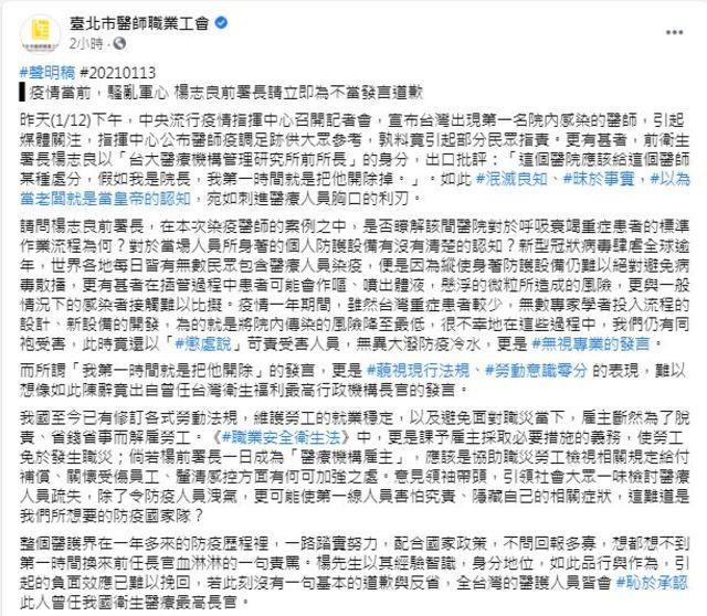 台北市醫師職業工會要求楊志良道歉。(翻攝自臉書臺北市醫師職業工會)