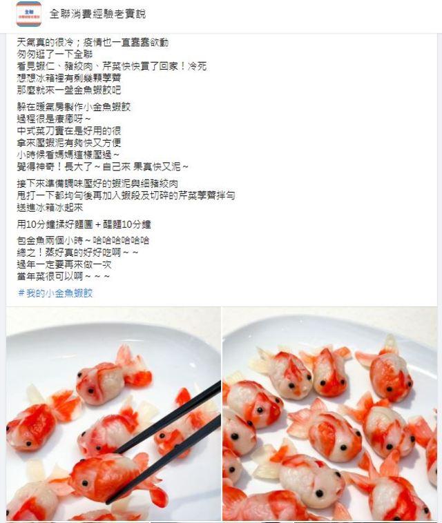 網友分享金魚蝦餃製作過程。(翻攝自臉書全聯消費經驗老實說)