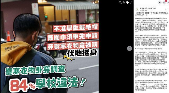 台灣青年民主協會日前公布調查結果。(翻攝自台灣青年民主協會臉書)