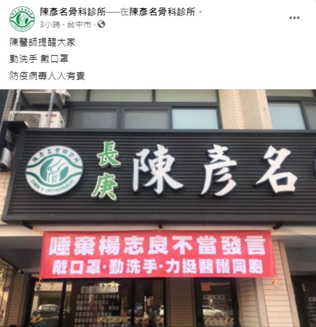 (翻攝臉書陳彥名骨科診所)