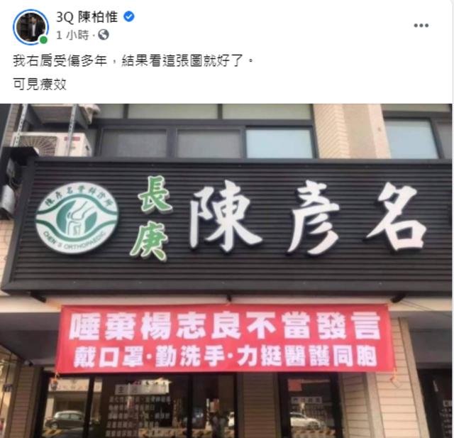 (翻攝臉書3Q 陳柏惟)
