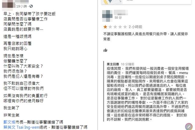 (合成圖/翻攝臉書)
