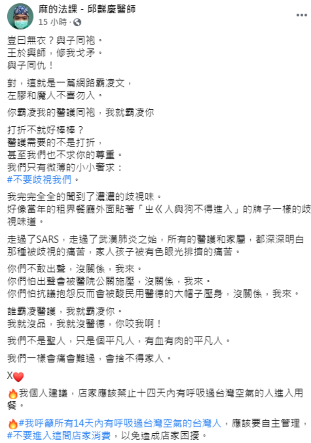 (翻攝臉書麻的法課 - 邱豑慶醫師)