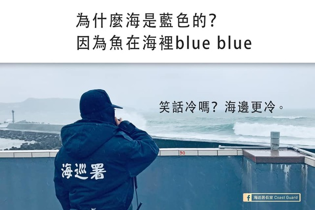 冷笑話第二彈! 海巡署與陸上民眾分享寒冷   (翻攝自海巡署長室臉書)