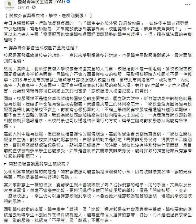 網路提出2大論點/翻攝自臺灣青年民主協會 TYAD臉書