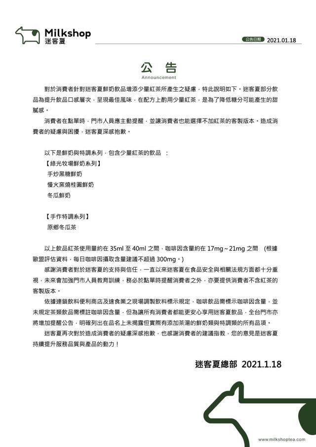 迷客夏發表聲明/翻攝自迷客夏臉書
