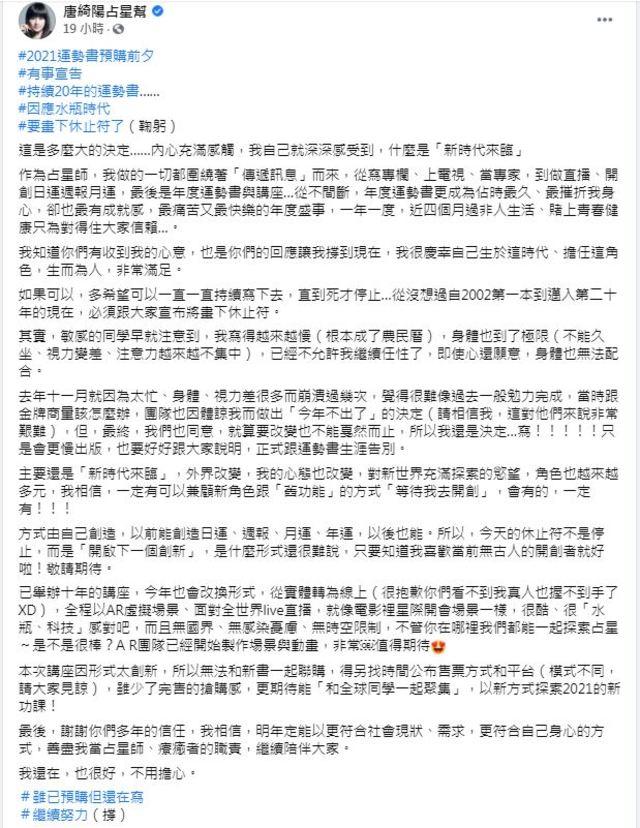 唐綺陽宣布未來將不再出版運勢書。(翻攝自臉書唐綺陽占星幫)