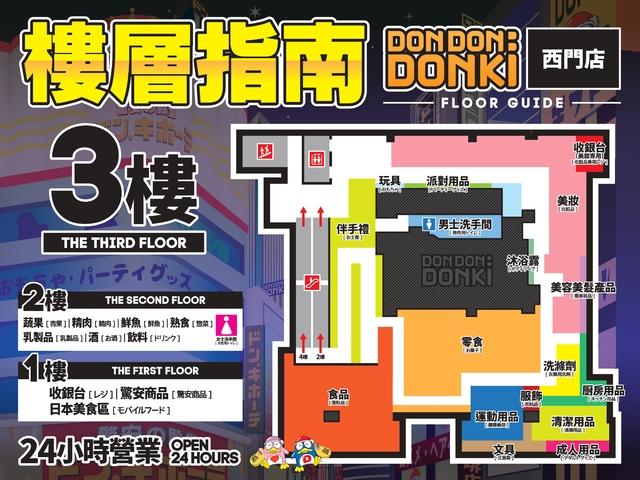 「DON DON DONKI西門店」3F樓層指南。(業者提供)